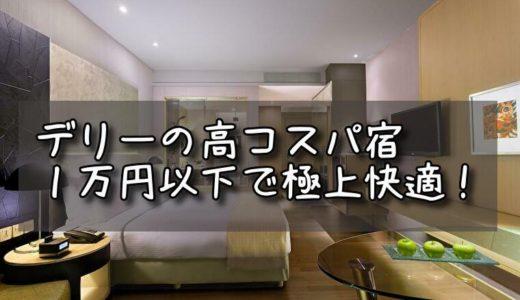 ニューデリーでコスパ最強!日本人におすすめ一万円以下のホテル10選(2020/2追記)