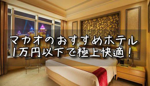 マカオで7000円~1万円以下!コスパ最強ホテル13選(2019/9追記)