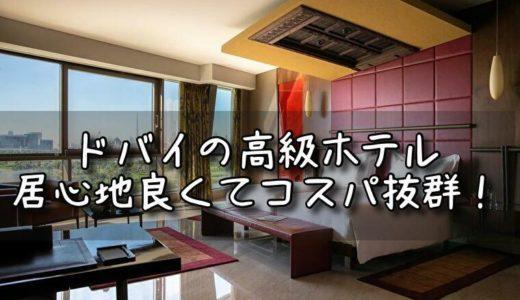 ドバイで記念日に泊まりたい5つ星ホテル13選!4万円~30万円(2019/9追記)