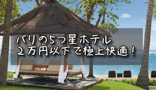 バリである意味コスパ最強!2万円以下の高級5つ星ホテル14選(2020/2追記)