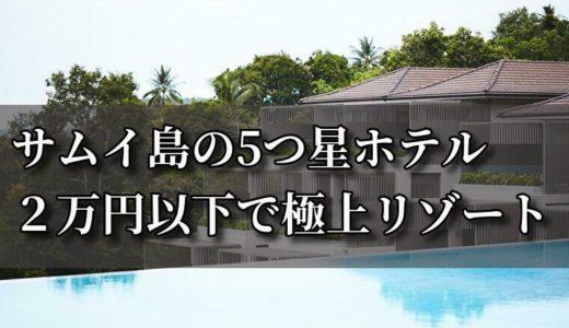 サムイ島でコスパ最強!2万円以下の高級5つ星ホテル8選(2019/8追記)
