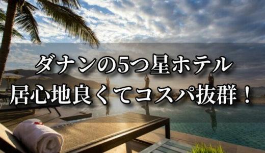 ダナンでコスパ抜群!2万円以下高級5つ星ホテル7選+2(2019/9追記)