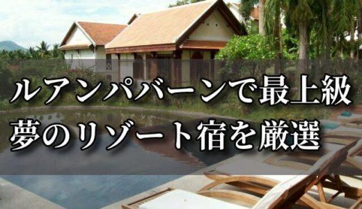 ルアンパバーンでコスパ最強!2万円以下高級5つ星ホテル12選(2020/2追記)