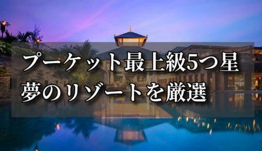 プーケットで最高級5つ星リゾートホテル厳選15選!1万円~(2020/1追記)