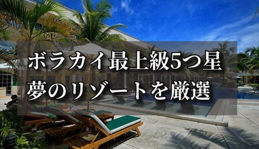 ボラカイ島でコスパ最強!最高級5つ星リゾートホテル11選(2019/8追記)