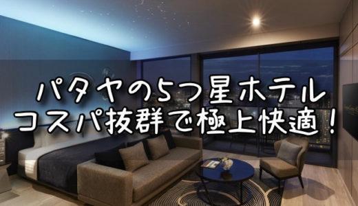 パタヤである意味コスパ最強!高級5つ星2万円以下のホテル10選(2019/9追記)