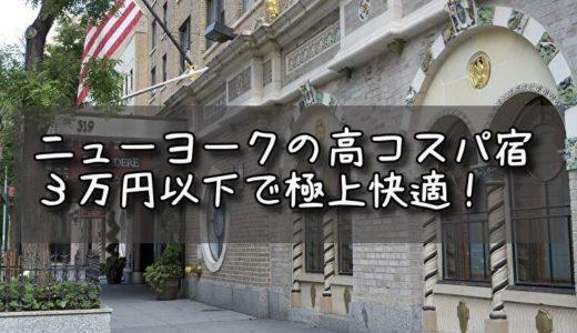 ニューヨークでテンション爆上げ!コスパ抜群ホテル10選(2019/8追記)