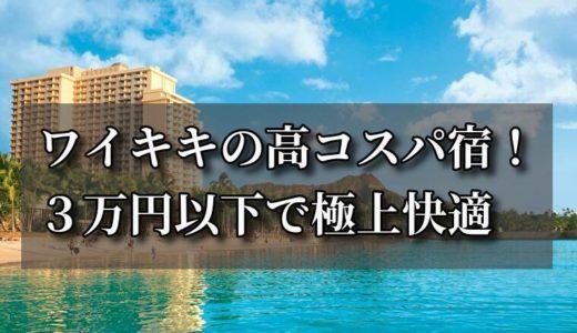 ハワイ・ワイキキの高コスパリゾート10選!3万円以下(2019/8追記)