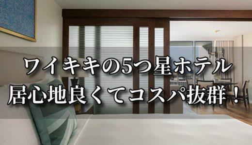 ハワイ・ワイキキ最上級5つ星ホテル10選!記念日やハネムーンに(2019/10追記)