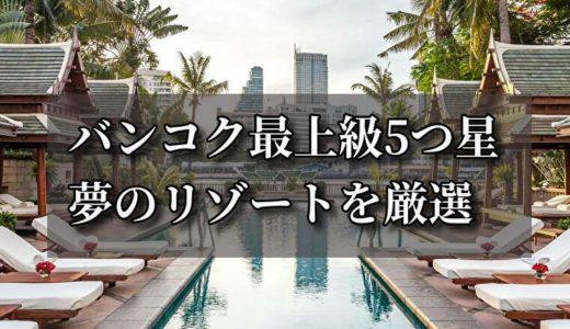 バンコク最上級5つ星ホテル13選!憧れの極上ホテルライフ(2019/8追記)