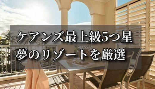 ケアンズでテンション爆上げ高級5つ星ホテル11選(2019/8追記)