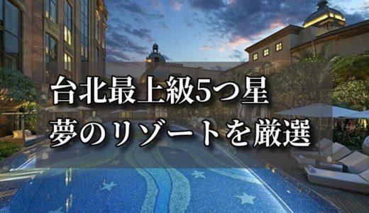 台北で最上級極上リゾートホテル11選!記念日にどうぞ!(2020/2追記)