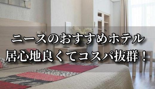 ニースでおすすめ超人気ホテル7選!7千円~(2019/10追記)