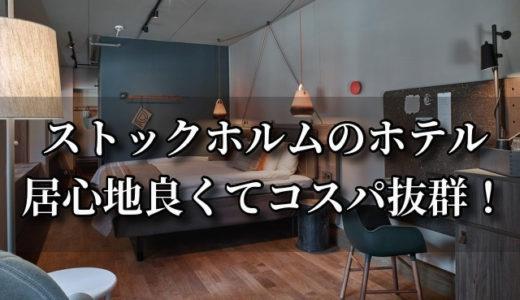 ストックホルムで極上快適おすすめホテル9選!(2019/10追記)