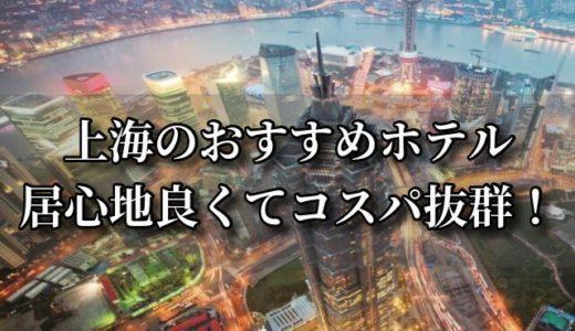 上海でコスパ最高おすすめ5つ星ホテル7選!1万円~(2019/10追記)