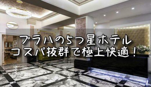 プラハでおすすめ超人気5つ星ホテル9選!1万円~(2019/9追記)