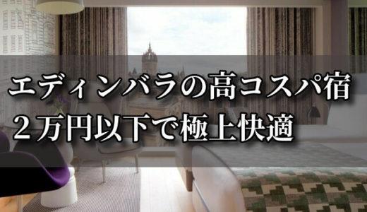 エディンバラで極上オススメホテル9選!2万円以下(2019/8追記)