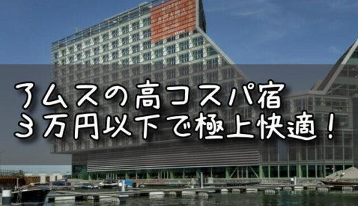 アムステルダムのオススメホテル9選!すべて1~3万円以下(2019/8追記)